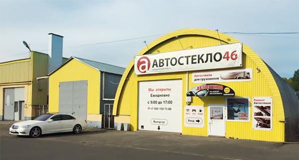 Автостекло 46 — продажа, установка и ремонт автостекла в Курске